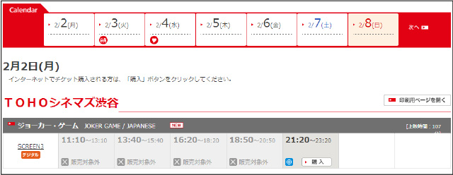 tohotheater_schedule